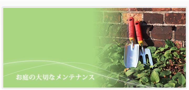 お庭の大切なメンテナンス